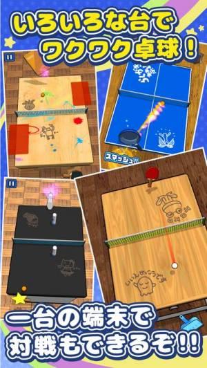 iPhone、iPadアプリ「机で卓球」のスクリーンショット 2枚目