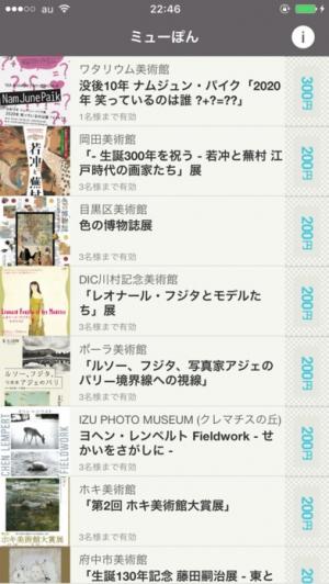 iPhone、iPadアプリ「ミューぽん 2017年版 美術館割引クーポン」のスクリーンショット 2枚目