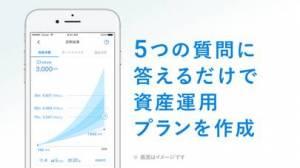 iPhone、iPadアプリ「ウェルスナビで全自動の資産運用を」のスクリーンショット 2枚目