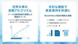 iPhone、iPadアプリ「WealthNavi(ウェルスナビ) で全自動の資産運用を」のスクリーンショット 5枚目