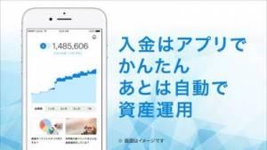 iPhone、iPadアプリ「ウェルスナビで全自動の資産運用を」のスクリーンショット 3枚目