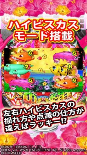 iPhone、iPadアプリ「CRスーパー海物語IN沖縄4」のスクリーンショット 3枚目
