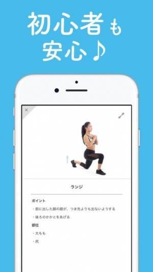 iPhone、iPadアプリ「FYSTAでトレーニング -ダイエット・筋トレ・フィットネス」のスクリーンショット 4枚目