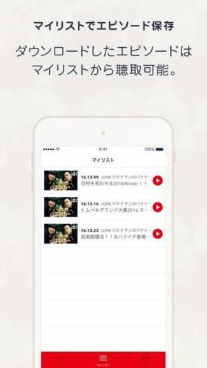 iPhone、iPadアプリ「ラジオクラウド」のスクリーンショット 5枚目