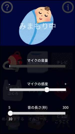 iPhone、iPadアプリ「夜泣きみまもりアプリ 〜夜泣きを検知して泣き止み音を再生〜」のスクリーンショット 2枚目