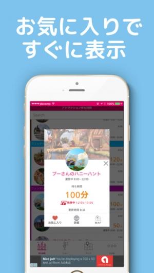 iPhone、iPadアプリ「Dwait - 待ち時間と地図 for ディズニー」のスクリーンショット 2枚目