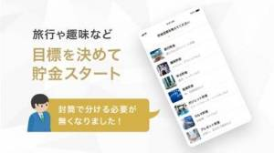 iPhone、iPadアプリ「finbee-アプリで貯金!楽しくお金を貯める貯金アプリ」のスクリーンショット 4枚目