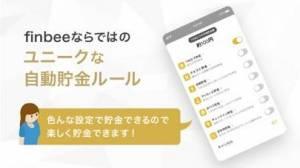 iPhone、iPadアプリ「finbee-アプリで貯金!楽しくお金を貯める貯金アプリ」のスクリーンショット 5枚目