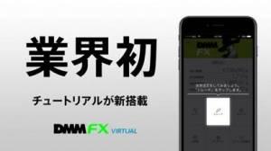 iPhone、iPadアプリ「DMM FX バーチャル - 初心者向け FX体験アプリ」のスクリーンショット 1枚目