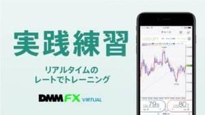 iPhone、iPadアプリ「DMM FX バーチャル - 初心者向け FX体験アプリ」のスクリーンショット 2枚目