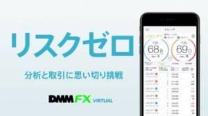 iPhone、iPadアプリ「DMM FX バーチャル - 初心者向けFX体験アプリ」のスクリーンショット 3枚目