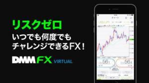 iPhone、iPadアプリ「DMM FX バーチャル - FX体験アプリ」のスクリーンショット 3枚目