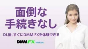 iPhone、iPadアプリ「DMM FX バーチャル - 初心者向けFX体験アプリ」のスクリーンショット 4枚目
