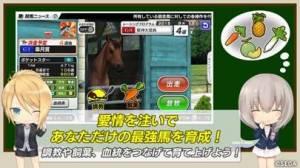 iPhone、iPadアプリ「StarHorsePocket –競馬ゲーム-」のスクリーンショット 4枚目