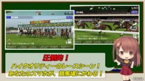 iPhone、iPadアプリ「StarHorsePocket –競馬ゲーム-」のスクリーンショット 2枚目