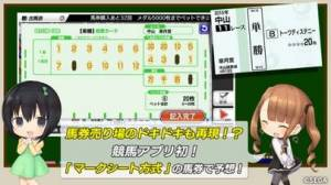 iPhone、iPadアプリ「StarHorsePocket –競馬ゲーム-」のスクリーンショット 3枚目