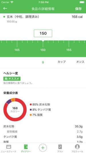 iPhone、iPadアプリ「食事記録カロリー計算 Runtastic Balance」のスクリーンショット 2枚目