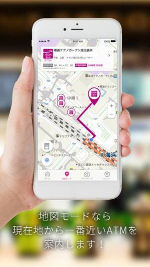 iPhone、iPadアプリ「イオン銀行ATM・店舗検索 お近くのATMが簡単に探せます!」のスクリーンショット 2枚目