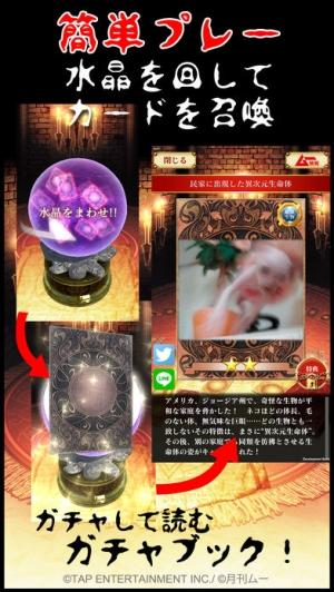 iPhone、iPadアプリ「【ムー認定】超都市伝説ガチャ~オカルトミステリーの決定版!~」のスクリーンショット 3枚目
