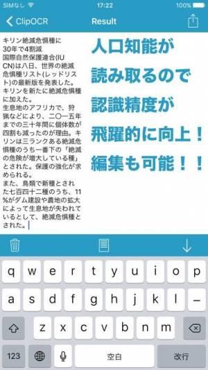 iPhone、iPadアプリ「ClipOCR〜人工知能文字認識アプリ」のスクリーンショット 3枚目