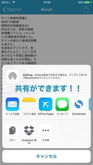iPhone、iPadアプリ「ClipOCR〜人工知能文字認識アプリ」のスクリーンショット 5枚目