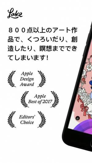 iPhone、iPadアプリ「Lake 塗り絵本」のスクリーンショット 1枚目
