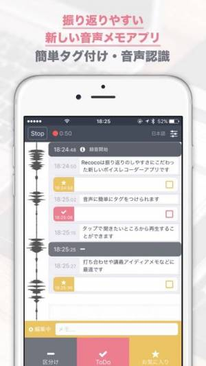 iPhone、iPadアプリ「Recoco(レココ) 振返りやすいボイスメモ」のスクリーンショット 1枚目