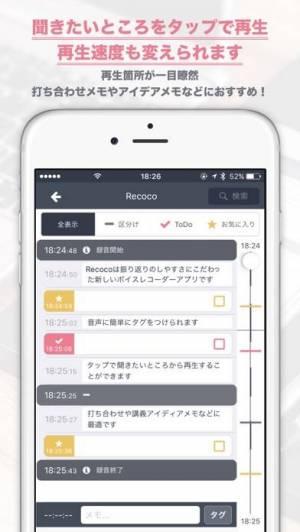 iPhone、iPadアプリ「Recoco(レココ) 振返りやすいボイスメモ」のスクリーンショット 2枚目
