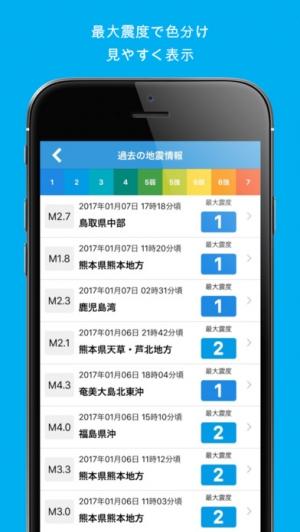 iPhone、iPadアプリ「震度 Now」のスクリーンショット 4枚目