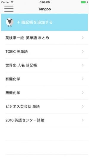 iPhone、iPadアプリ「Tangoo  ー自分で作る単語帳・暗記帳」のスクリーンショット 5枚目