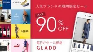 iPhone、iPadアプリ「毎日がお得なセール!ブランドファッション通販GLADD」のスクリーンショット 1枚目