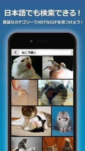 iPhone、iPadアプリ「Gif Clip - アニメGIF画像を検索・再生・保存!」のスクリーンショット 2枚目