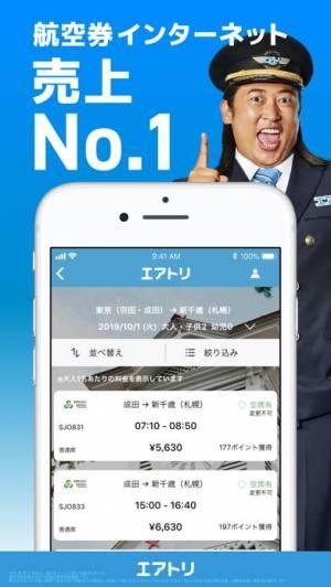 iPhone、iPadアプリ「エアトリ -航空券の予約・格安航空券の比較」のスクリーンショット 2枚目