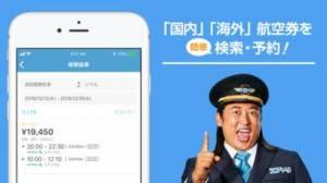iPhone、iPadアプリ「エアトリ -航空券の予約・格安航空券の比較」のスクリーンショット 3枚目