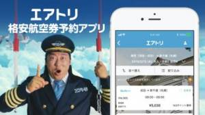 iPhone、iPadアプリ「エアトリ -航空券の予約・格安航空券の比較」のスクリーンショット 1枚目