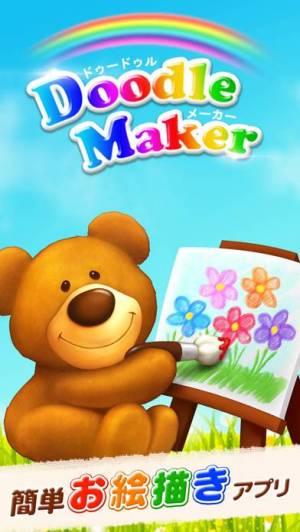 iPhone、iPadアプリ「Doodle Maker -写真にお絵描き&イラスト-」のスクリーンショット 1枚目