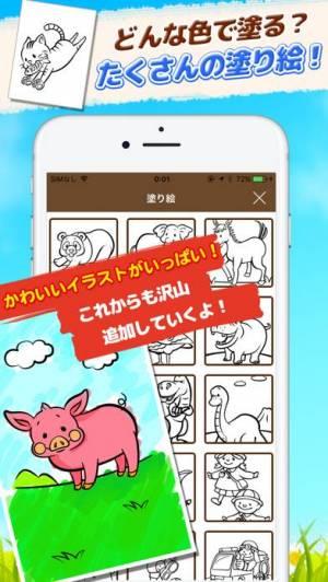iPhone、iPadアプリ「かんたん お絵かき - 塗り絵・ラクガキ -」のスクリーンショット 3枚目
