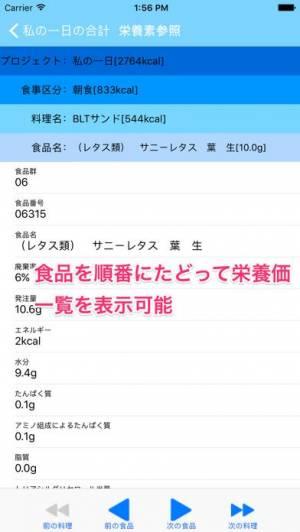 iPhone、iPadアプリ「-Lorraine- 『ロレイン』〜栄養計算アプリ〜」のスクリーンショット 5枚目