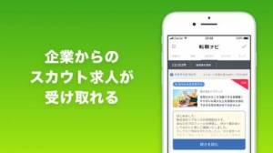 iPhone、iPadアプリ「転職ナビ-正社員の求人がみつかる転職アプリ」のスクリーンショット 3枚目