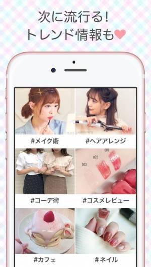 iPhone、iPadアプリ「ローリエプレス - 女の子のメイク・ファッショントレンド情報」のスクリーンショット 3枚目