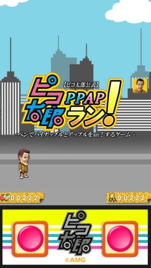 iPhone、iPadアプリ「【ピコ太郎公式】ピコ太郎 PPAP ラン!  -ペンでパイナップルとアップルをan!するゲーム -」のスクリーンショット 2枚目