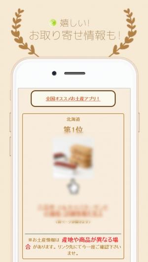 iPhone、iPadアプリ「全国オススメお土産アプリ!」のスクリーンショット 4枚目