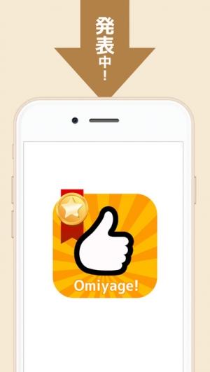 iPhone、iPadアプリ「全国オススメお土産アプリ!」のスクリーンショット 5枚目