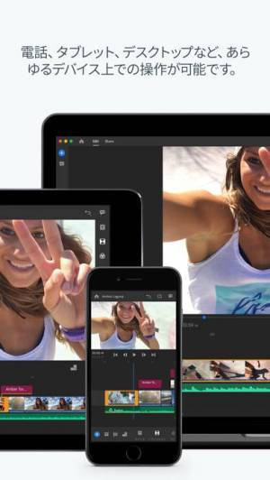 iPhone、iPadアプリ「Adobe Premiere Rush - 動画編集アプリ」のスクリーンショット 2枚目