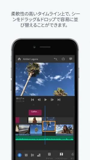 iPhone、iPadアプリ「Adobe Premiere Rush - 動画編集アプリ」のスクリーンショット 4枚目