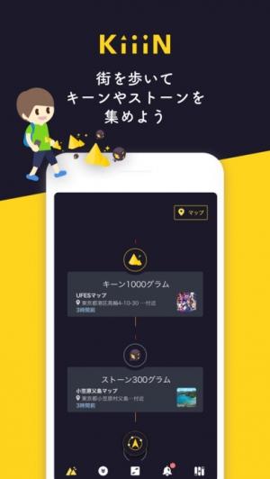 iPhone、iPadアプリ「KiiiN - キーン」のスクリーンショット 1枚目