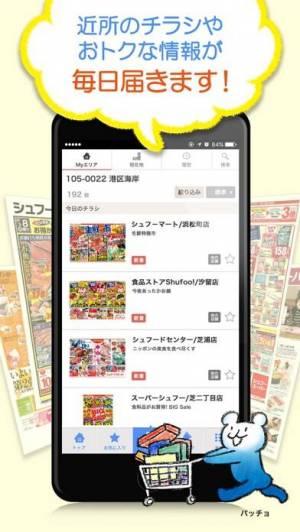iPhone、iPadアプリ「【東京ガス】myTOKYOGAS」のスクリーンショット 3枚目