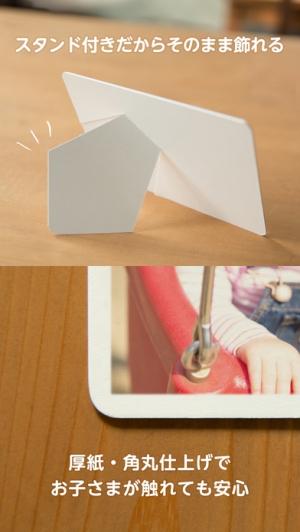 iPhone、iPadアプリ「cazatte(カザッテ) - そのまま飾れるフォトカード」のスクリーンショット 2枚目