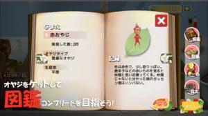 iPhone、iPadアプリ「新オヤジリウム:放置育成ゲーム[3D]」のスクリーンショット 5枚目
