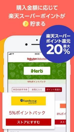 iPhone、iPadアプリ「Rebates: 楽天のポイントサイトで賢くショッピング」のスクリーンショット 2枚目